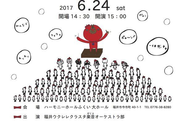 第2回 めざせ!!100人オーケストラ ウクレレコンサート